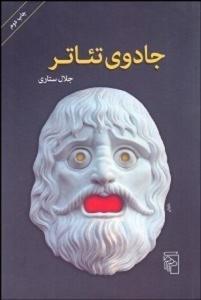 جادوي تئاتر نویسنده جلال ستاری